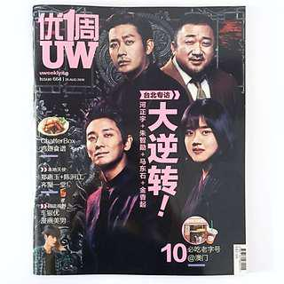 U Weekly Magazine Issue 664 优周刊 25 Aug 2018