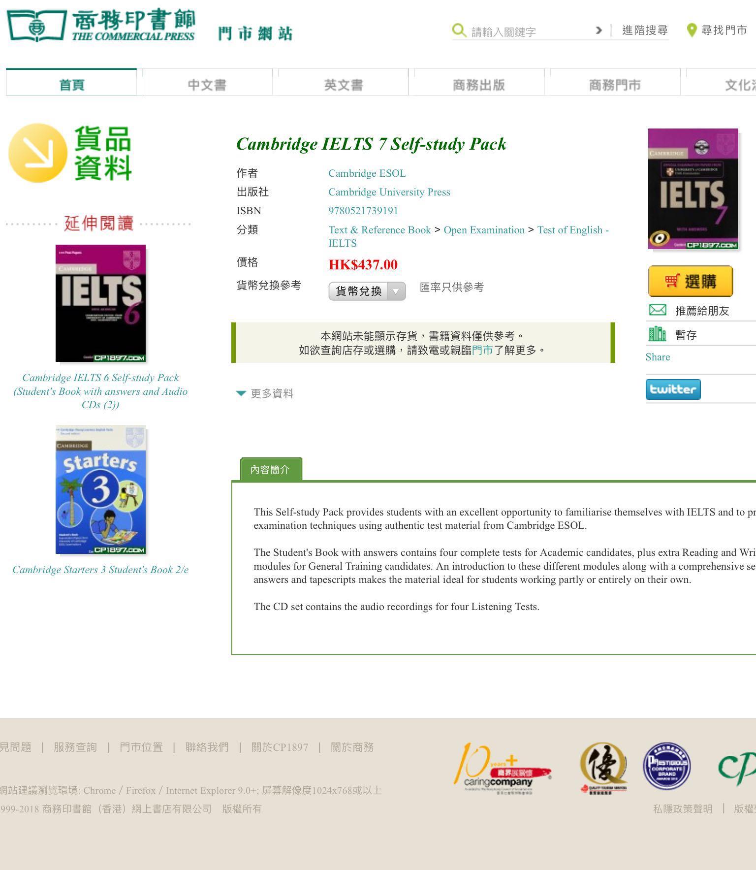 考IELTS必備!Cambridge 出版IELTS 7 Self-study Pack!有official考試Past paper 同答案,  有CD聽埋listening