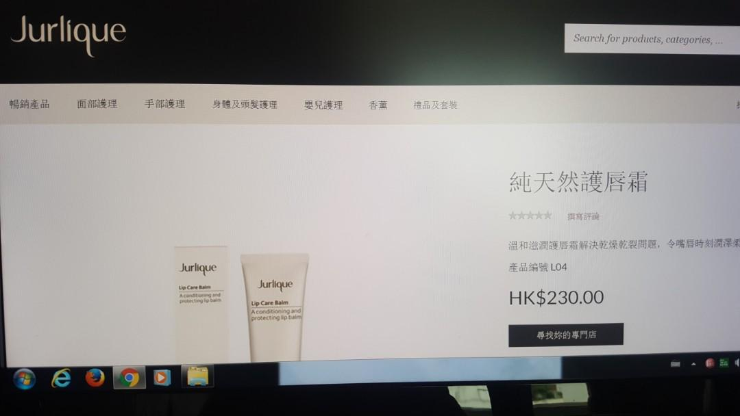 Jurlique Lip care balm 純天然護唇霜
