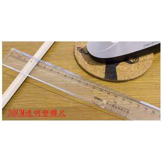 塑膠尺 透明尺 工具尺 繪圖尺 尺 量尺 30分公尺 30公分 三角尺 半圓尺 鋼尺 CM 公分