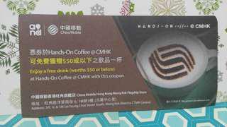 中國移動咖啡券