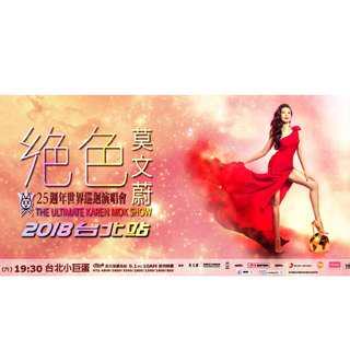 絕色莫文蔚 25週年台北演唱會800X4