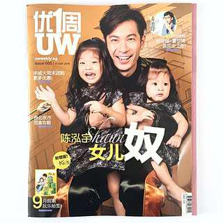 U Weekly Magazine Issue 665 优周刊 01 Sep 2018