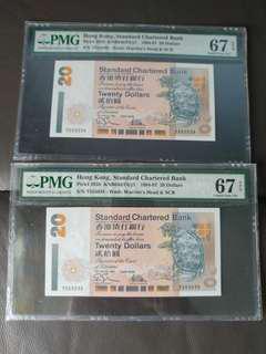 1995年渣打20元兩張連號