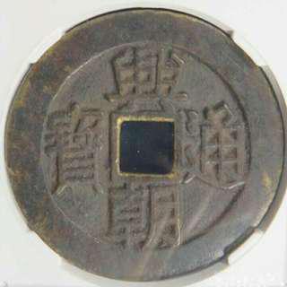 1649年明朝興朝通寶豎壹分大錢 美78