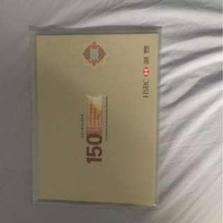 HSBC 150th Anniversary note case滙豐150週年