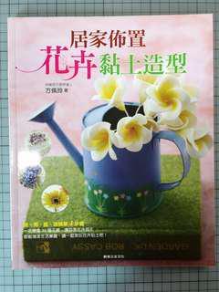 黏土書-居家佈置花卉黏土造型