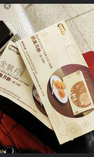 香港製造,大家樂迷你奶黃月餅8個装月餅券,每一張
