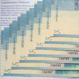 北京08奧運香港紀念鈔靚號【№108381一7連張】