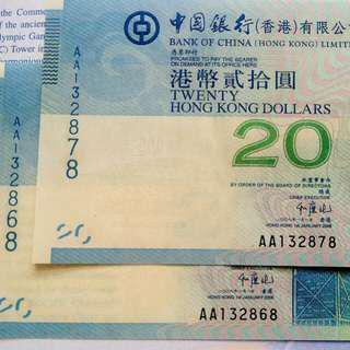 北京2008年奧運會紀念鈔票〖靚連號〗
