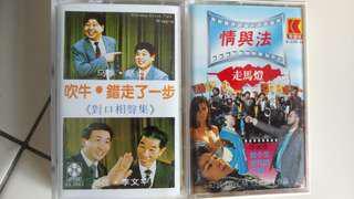 Hokkien / Chinese cross talk cassette tapes