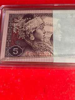 第四套人民幣80年5角100連號:E1N6925701-80