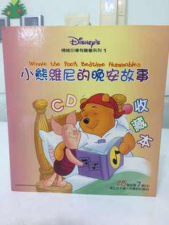 Disney's 小態維尼的晚安故事CD收藏本