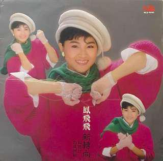 For Sharing 鳳飛飛-新轉向。  作詞:林秋離    作曲:劉家昌。 新麗聲唱片