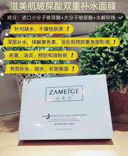 ZAMEIGE Water Hyaluronic Acid Dual Hydrating Mask #3x100