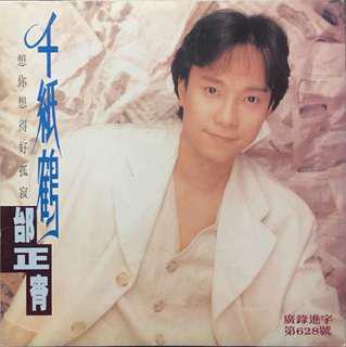 For Sharing 邰正宵-千紙鶴