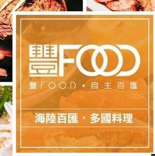 🚚 大直典華 豐FOOD 吃到飽 餐券 餐卷 台中林酒店可用