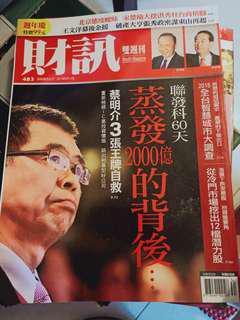 🚚 商業雜誌