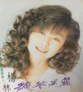 For Sharing 楊林 縱容美麗-把夢藏好。    作曲:童安格