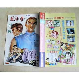二手88年出版第586期【 李小龍之鬥智 】漫畫書一本