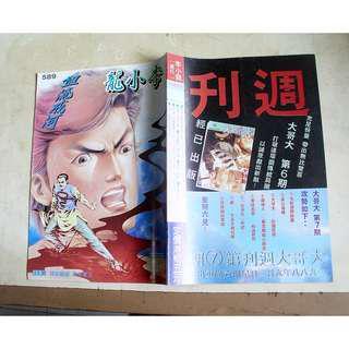 二手88年出版第589期【 李小龍之血流成河 】漫畫書一本