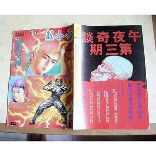 二手88年出版第591期【 李小龍之我的父親 】漫畫書一本