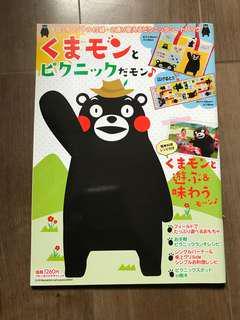 熊本熊 Kumamon 雜誌書