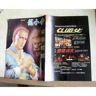二手88年出版第592期【 李小龍之梁家螳螂 】漫畫書一本