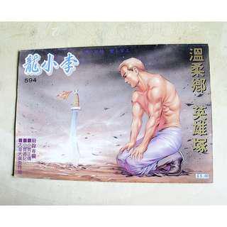 二手88年出版第594期【 李小龍之溫柔鄉英雄塚 】漫畫書一本