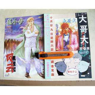 二手88年出版第597期【 李小龍之黑道起風雲 】漫畫書一本
