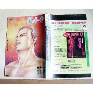 二手88年出版第598期【 李小龍之夢醒 】漫畫書一本