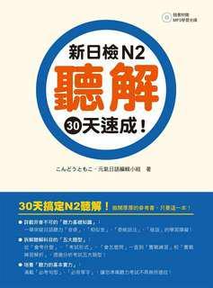 🚚 📣 限量販售!    ◽全新 新日檢N2聽解30天速成! (附MP3) 一本 $ 221◽