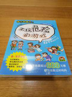 Brand new sealed children sealed is aq Chinese books