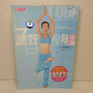 7日速效瘦身瑜伽 Yoga 連1VCD及1CD