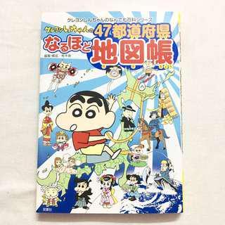 [NEW] Shin Chan Japan Travel Guide Book