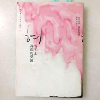 [K-NOVEL] Tongue - Kyung-ran Jo 舌尖上凋落的爱情