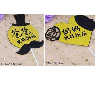 (9/9) FREE NORMAL MAIL -  Happy Birthday / 生日快乐 Cake Toppers/ Tags / Baking Supplies ( father , dad, mum ,  mother  )