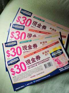 美素媽媽奶coupon, 1張3蚊,4張10蚊.不包郵