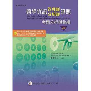 醫學資訊管理師/分析師證照考題分析與彙編(2版)