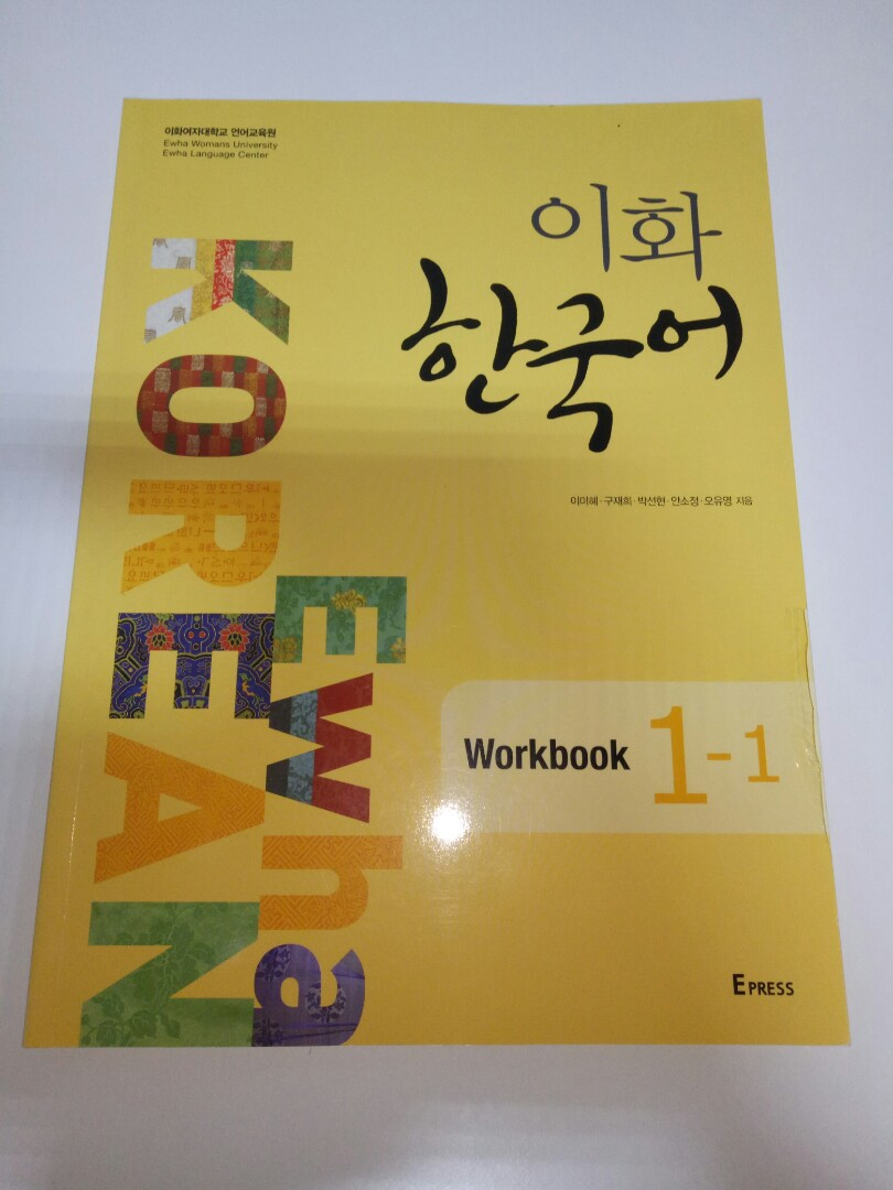 855602c63 Ewha Korean workbook 1-1
