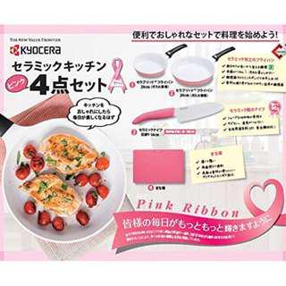 🇯🇵日本代購🇯🇵 Kyocera京瓷 四件套(20/26cm煎pan+帖板+14cm陶瓷刀) (粉色)