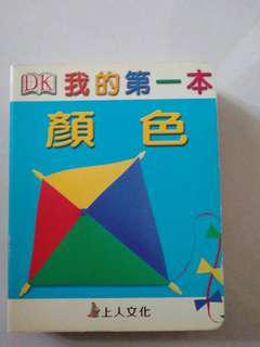 中文認字書