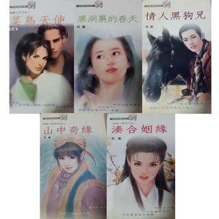 Preloved Chinese Romance Books Novels 岳盈 & 舒昀 & 利海君 芳華情懷系列 言情文艺小说