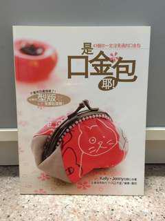 Craft book on Clasp Purse - 是口金包耶!