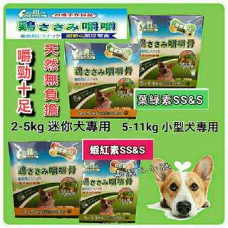 🔳促銷價🔳  🐓最高雞密 犬用多效牙刷潔牙骨 葉綠素 蝦紅素  犬零食 零嘴  盒裝765g