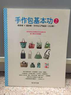 DIY Bag - 手作包基本功2