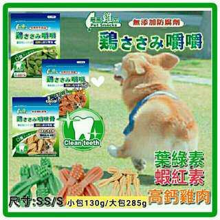 最高雞密  犬用多效牙刷潔牙骨  葉綠素 蝦紅素 高鈣雞肉  犬零食  零嘴