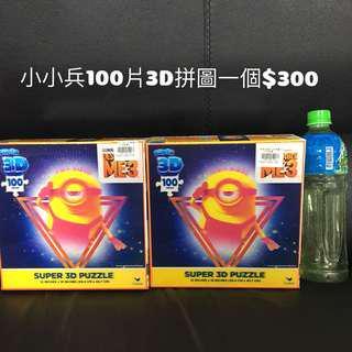 小小兵3D拼圖100片$300