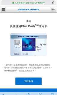 經我成功申請私人送100元百佳券 美國運通blue cash卡