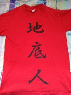 """Anohana """"Underground Person 地底人"""" T-Shirt"""